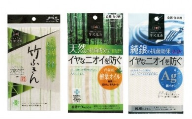 AF01 贅沢逸品ふきん3枚セット(竹・ヒバ・銀のふきん)【10p】