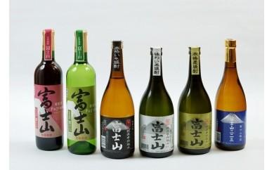 富士山焼酎4種と富士山ワイン赤・白セット