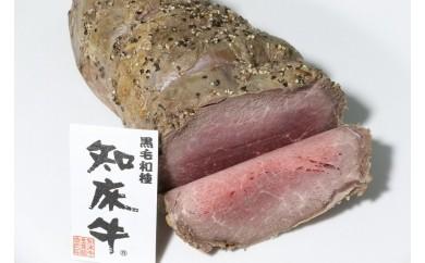北海道産黒毛和牛 知床牛ローストビーフ