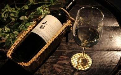 C-602.甲州市原産地呼称認証ワインとオリジナルワイングラスのセット