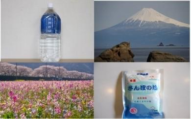 マツベジ A-3-7 松崎町温泉の恵み(A)