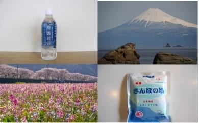 マツベジ A-3-8 松崎町温泉の恵み(B)