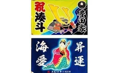 5-006 オリジナル大漁旗、祝旗