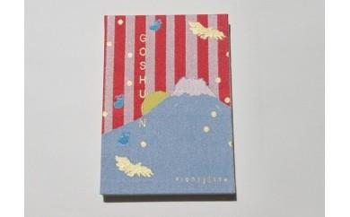 GOSHUINノート(123)