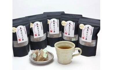 No.024 黒豆ほうじ茶(ティーバッグ)