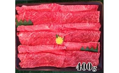 No.019 黒毛和牛スライス カタ 400g【2pt】