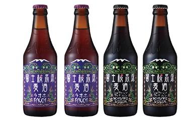 C023 富士桜高原麦酒(ラオホ・シュヴァルツヴァイツェン各2本 4本セット)【25P】