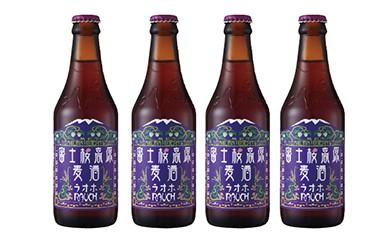 C013 富士桜高原麦酒(シュヴァルツヴァイツェン4本セット)【25P】