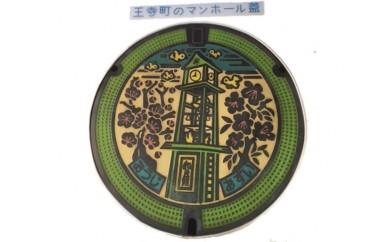 No.056 マンホールのふた(着色あり)【60pt】