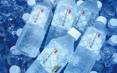 H001 「富士山の天然水」500mlペットボトル【25pt】