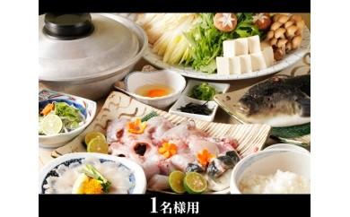 No.045 活とらふぐてっちりコース お食事券(1名様用)【4pt】