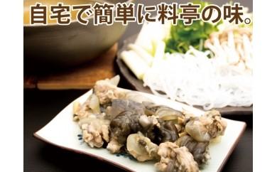 17-04【コラーゲンたっぷり!!!】さつま亭 すっぽん鍋