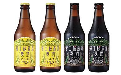 C024 富士桜高原麦酒(ピルス・シュヴァルツヴァイツェン各2本 4本セット)【25P】