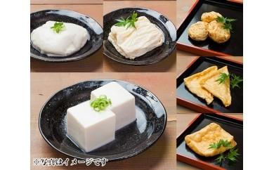 No.027 とうふ匠 豆風花「満喫セット」【2pt】