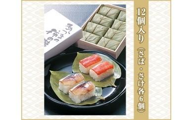 No.003 柿の葉ずし 12個入【1pt】