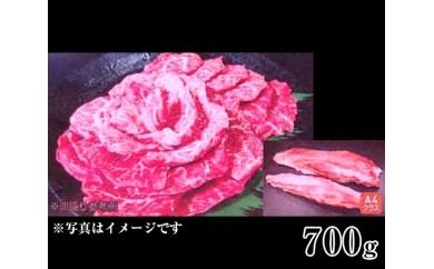 No.041 黒毛和牛 ミックスカルビー 700g【4pt】