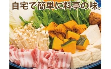 17-02 黒豚加世田かぼちゃ鍋