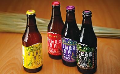 C017 富士桜高原麦酒4本セット(ピルス・ヴァイツェン・ラオホ・シュヴァルツヴァイツェン)【25P】