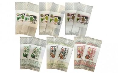 [№5810-0060]粉抹茶6種 各2袋