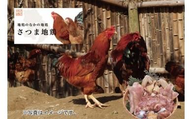 A-404 さつま地鶏精肉セット