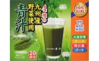 (326)「九州応援」自然の極み4種の九州産野菜を使用した青汁200杯分