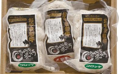 【N001】 おやま和牛コロッケとメンチセット【15pt】