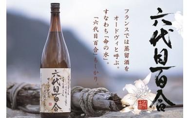 B-007 芋焼酎「六代目百合」セット