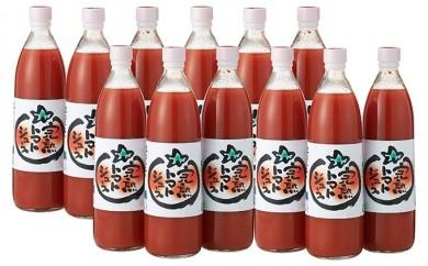 [№5667-0059]完熟トマトジュース12本セット