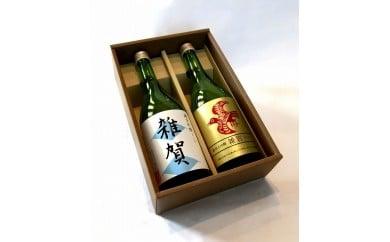K003 純米大吟醸 雑賀・純米吟醸 雑賀 720㎖ 詰合せ【650p】