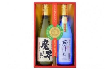 B-35 モンドセレクション金賞受賞酒セット