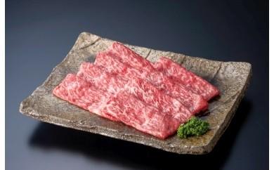 A-66 岩手山ろく漢方和牛モモ肉(すき焼き・しゃぶしゃぶ用)