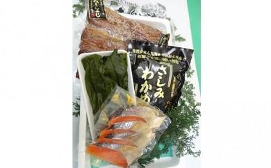[№5650-0035]三陸産干物・切身の海産セット(1132)〔サンマ・サケ・ワカメ・コンブ〕