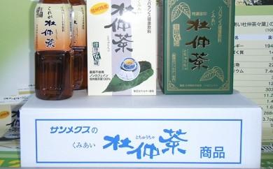 [№5675-0003]くみあい杜仲茶セット(C)