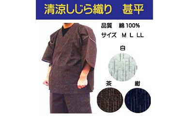 1-094 駿河路の作務衣屋オリジナルデザイン清涼しじら織り 甚平