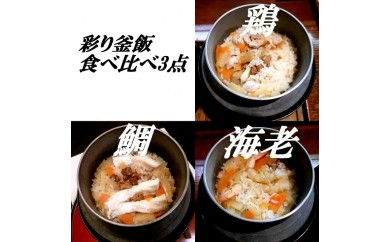 R01 彩り釜飯食べ比べ3点セット