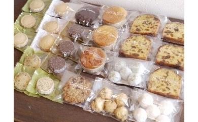 1-098 コーヒー屋さんのオリジナル焼き菓子セット