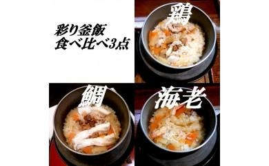 R02 彩り釜飯食べ比べ3点セット(6パック)