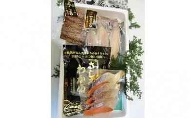 [№5650-0037]NO5・三陸産干物・切身の海産セットAコース(1134)