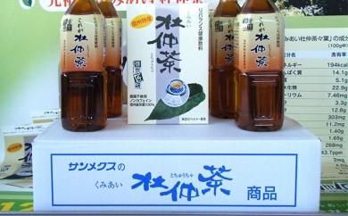 [№5675-0002]くみあい杜仲茶セット(B)