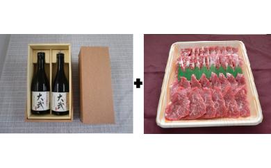 甲斐の本格芋焼酎大弐と甲州ワインビーフ焼肉セット