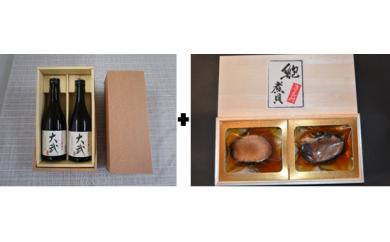 「モンドセレクション2018金賞」受賞 甲斐の本格芋焼酎大弐と天然大ぶり「あわび煮貝」2粒