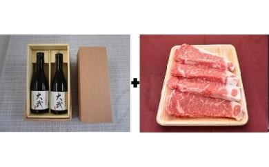 甲斐の本格芋焼酎大弐と甲州ワインビーフサーロインステーキ