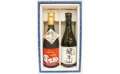 A-4 山陽小野田地焼酎セット