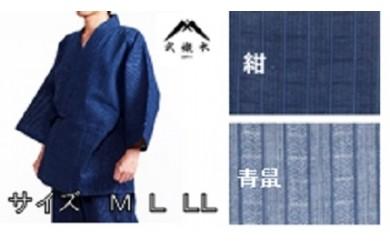 4-013 静岡県認定ブランド「武襯衣」 武襯衣 変則梨地織作務衣
