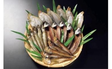 鳥取県ふるさと認証干物セット