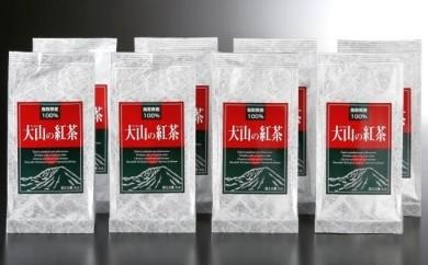 国産和紅茶 大山の紅茶