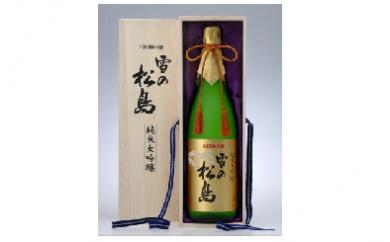 《純米大吟醸》雪の松島 純米大吟醸