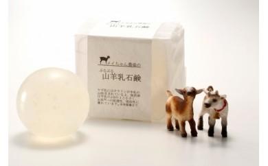 【18103】メイちゃん農場のヤギ乳石鹸