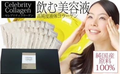 【18100】セレブリティコラーゲン小袋タイプ