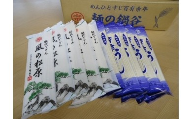 【C3】片栗うどん・風の松原うどん 詰合せ【30束】